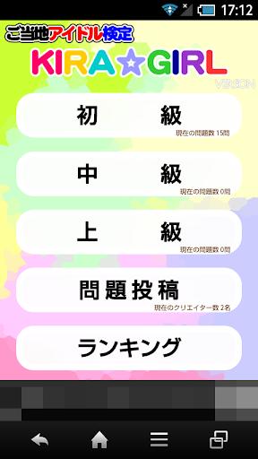ご当地アイドル検定 キラガール version