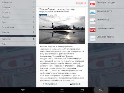 Belarus Today - News screenshot 10