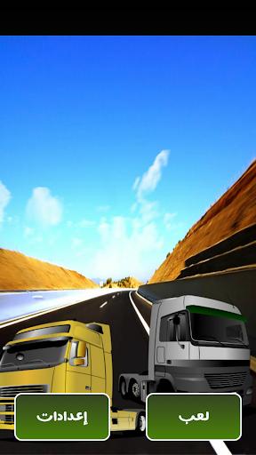 سباق الشاحنات