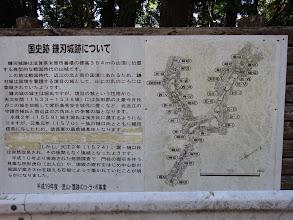国史跡 鎌刃城跡について