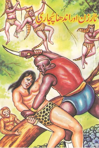 Tarzan Aur Andha Poojari
