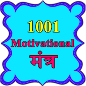 1001 motivational mantra