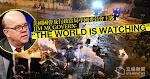 美英國會議員呼籲林鄭指令警方克制 阻止屠殺發生