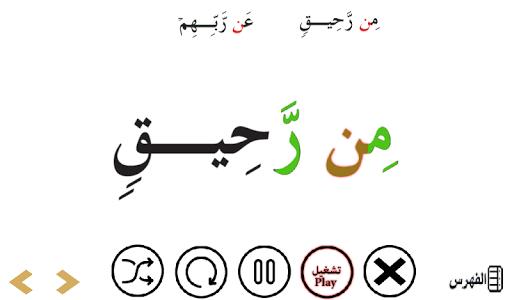 القراءة العربية