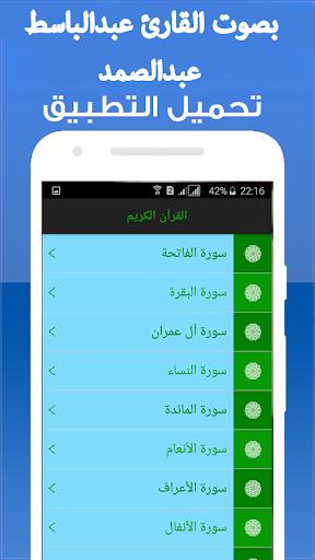Download عبد الباسط عبد الصمد ورش عن نافع 2017 Google Play