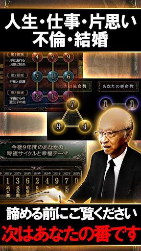 無料娱乐Appの【関西1位獲得!】本気で当たる占い「情報推命学」木村忠義|記事Game