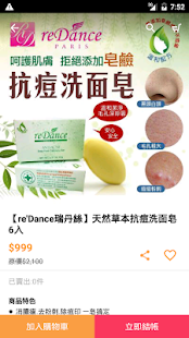 reDance美妝皇后保養品牌- screenshot thumbnail