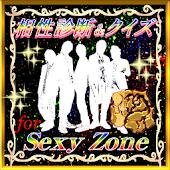 相性診断&クイズfor Sexy Zone(セクシーゾーン)