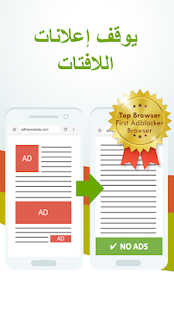 Free Adblocker Browser Mod