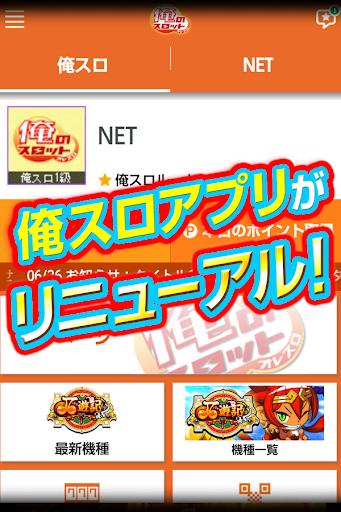 俺のスロット for Android