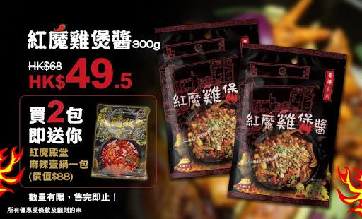 紅魔雞煲醬300g-買2包即送你紅魔殿堂---麻辣壹鍋一包(價值$88)_760X460 (1).jpg