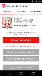 Больница №1 - Волынская screenshot 0