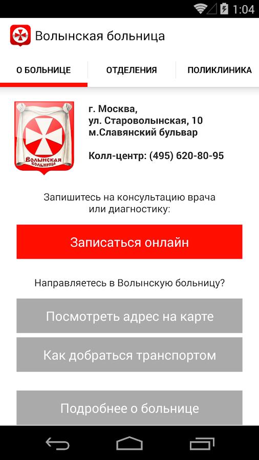 Запись к врачу красное село нарвская 2