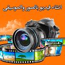 انشاء فيديو احترافي بالصور والموسيقى icon