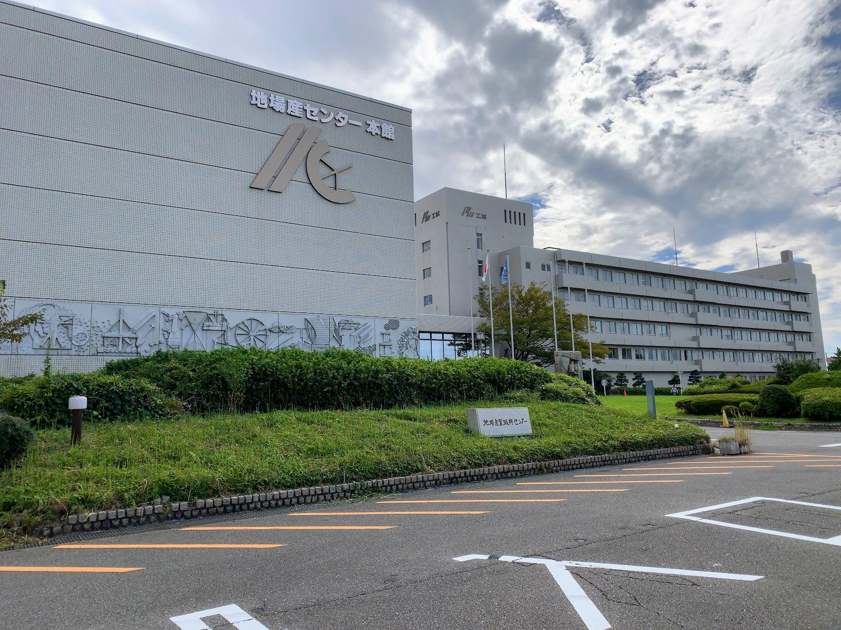 石川県地場産業振興センター本館前