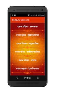 Sadguru Upasana - náhled