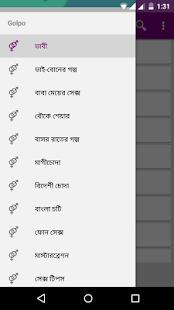 Bangla Choti - বাংলা চটি গল্প