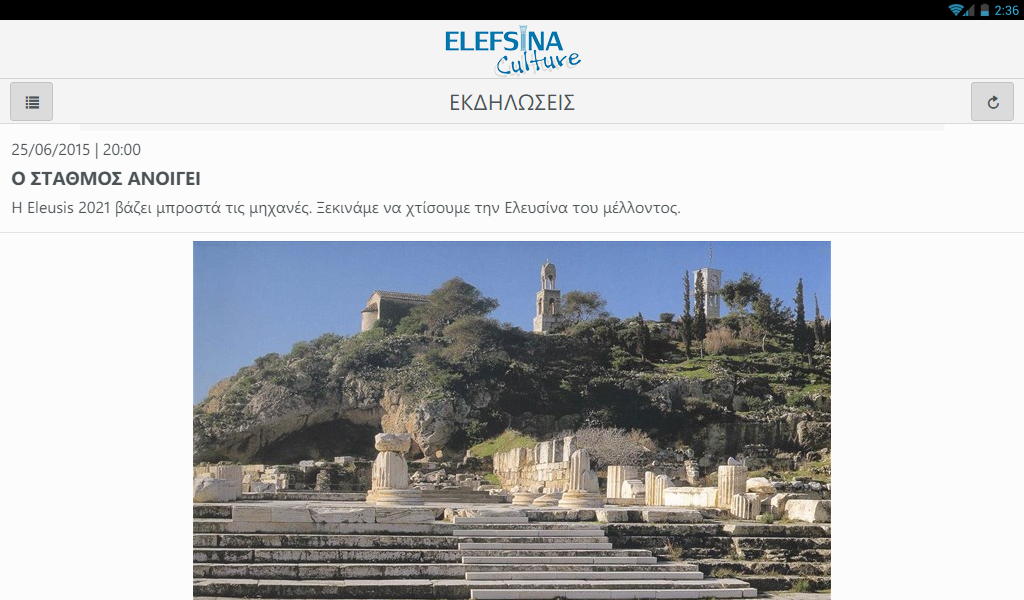 ElefsinaCulture- screenshot