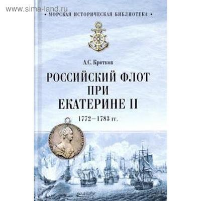 Российский флот при Екатерине II. 1772-1783 гг