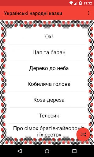 Українські народні казки+