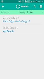 Telugu Thai Translator - náhled