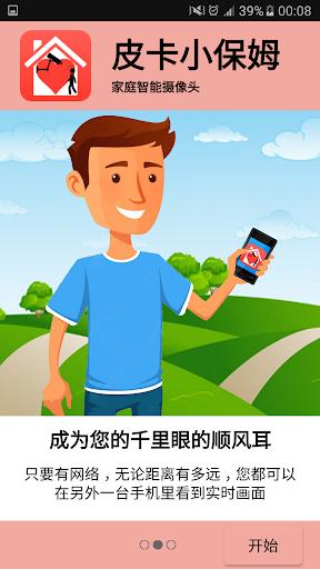 玩免費遊戲APP|下載皮卡小保姆(Picket)手机监控 家庭卫士 app不用錢|硬是要APP