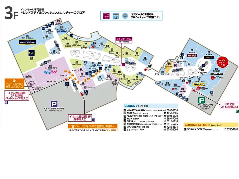 A132.【大日】3階フロアガイド 170112版 .jpg