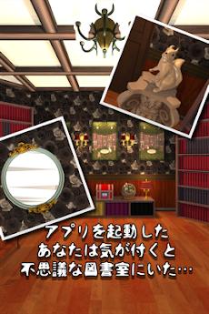 脱出ゲーム Wonder Room -図書室からの脱出-のおすすめ画像3