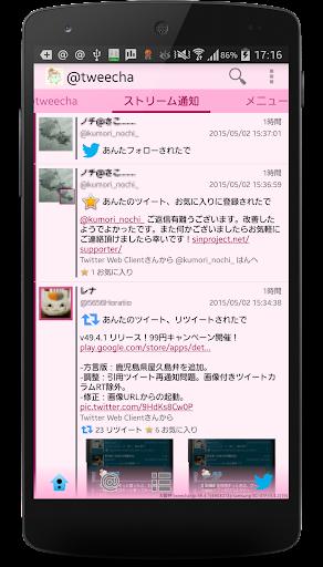 Twitterのついーちゃ 無料版 (ツイッター)