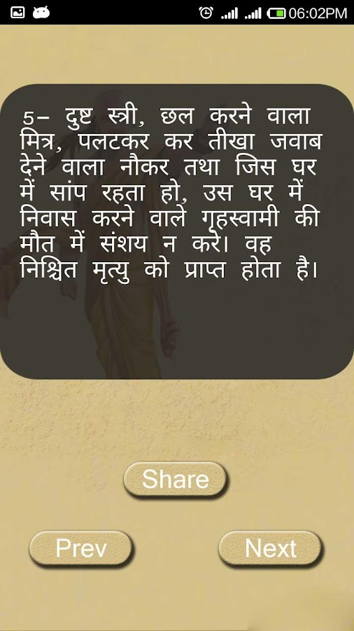 Screenshots of Chanakya Niti In Hindi Edition for Android