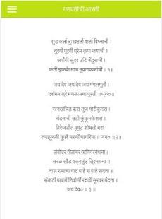 Marathi Aarti Sangrah (मराठी आरती संग्रह) - náhled