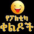የፖለቲካ ቀልዶች - Funny Ethio-Politics Jokes