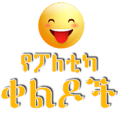 የፖለቲካ ቀልዶች - Funny Ethio-Politics Jokes