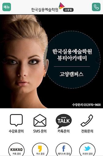 한국실용예술학원뷰티아카데미 고양캠퍼스 고양시미용학원