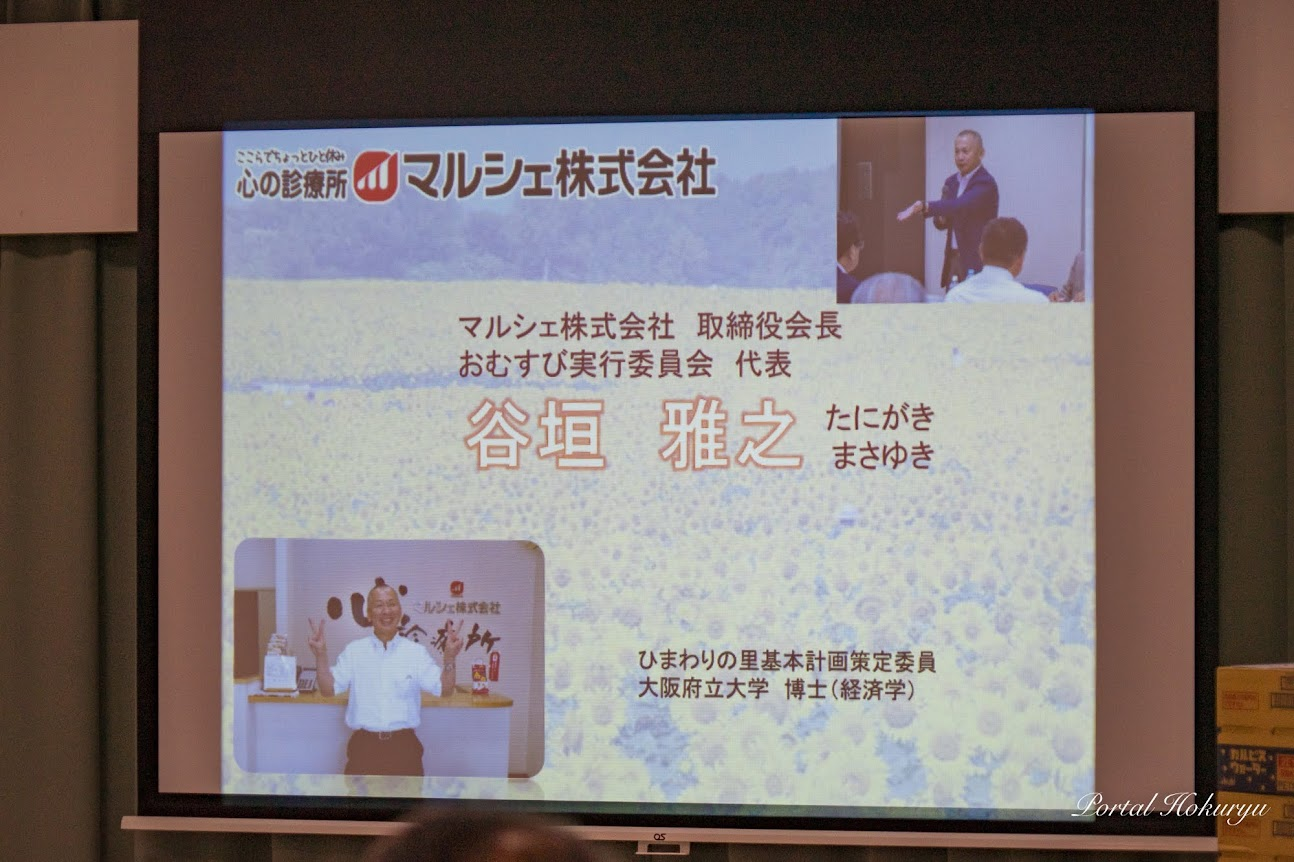 マルシェ(株)取締役会長・おむすび実行委員会・谷垣雅之 代表