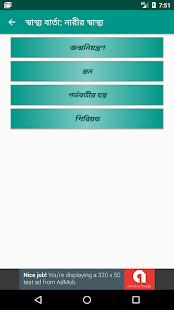 স্বাস্থ্য বার্তা-Health Portal - náhled