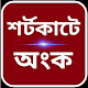 Download শর্টকাটে অংকের কৌশল For PC Windows and Mac