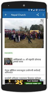 Nepal Church (नेपाल चर्च)- screenshot thumbnail