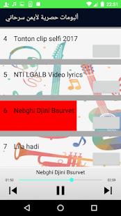 أغاني وموسيقى أيمن سرحاني Arani Aymane sarhani - náhled