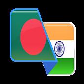 Bengali-Hindi Translator Android APK Download Free By Speed Translator