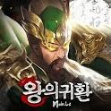 왕의귀환 icon