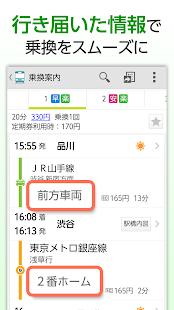 2 NAVITIME Transit Tokyo Japan App screenshot