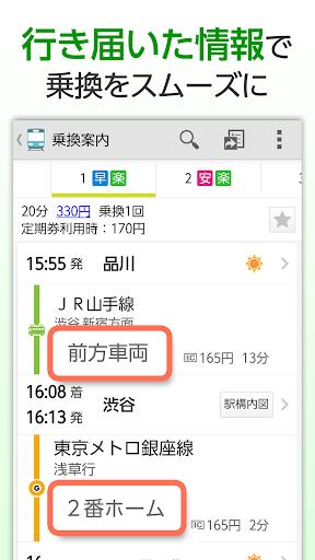 乗換NAVITIME:無料路線図 乗換案内 時刻表 運行情報