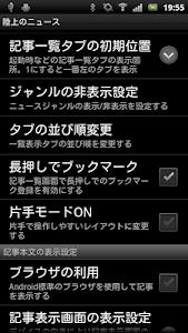 陸上に関するニュースなど screenshot 9