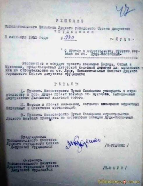 Рішення Виконавчого комітету Луцької міської Ради депутатів трудящих. З архіву автора.
