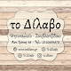 Download το Δίλαβο For PC Windows and Mac