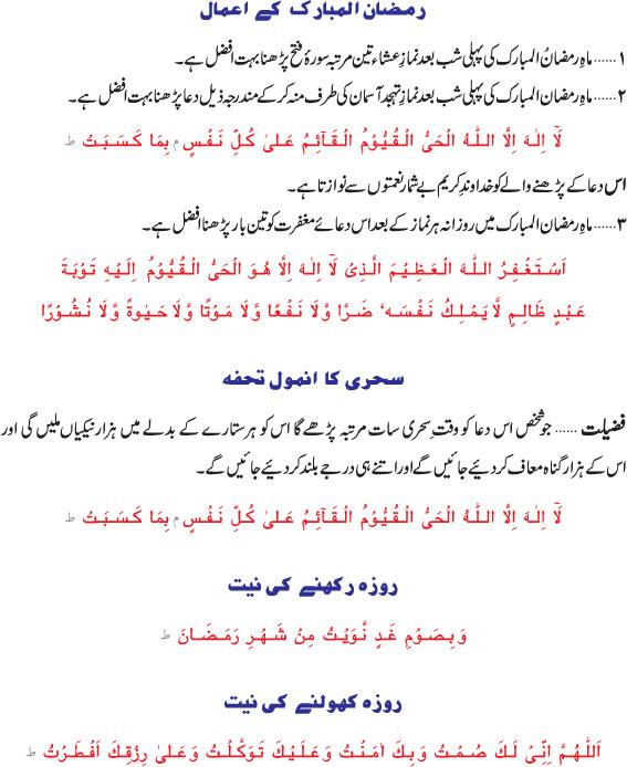 Tasbeehat e Ramazan- screenshot