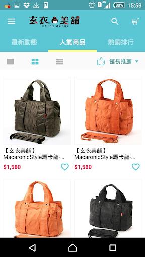 玩免費購物APP|下載玄衣美舖-日本美妝.零食.包 app不用錢|硬是要APP