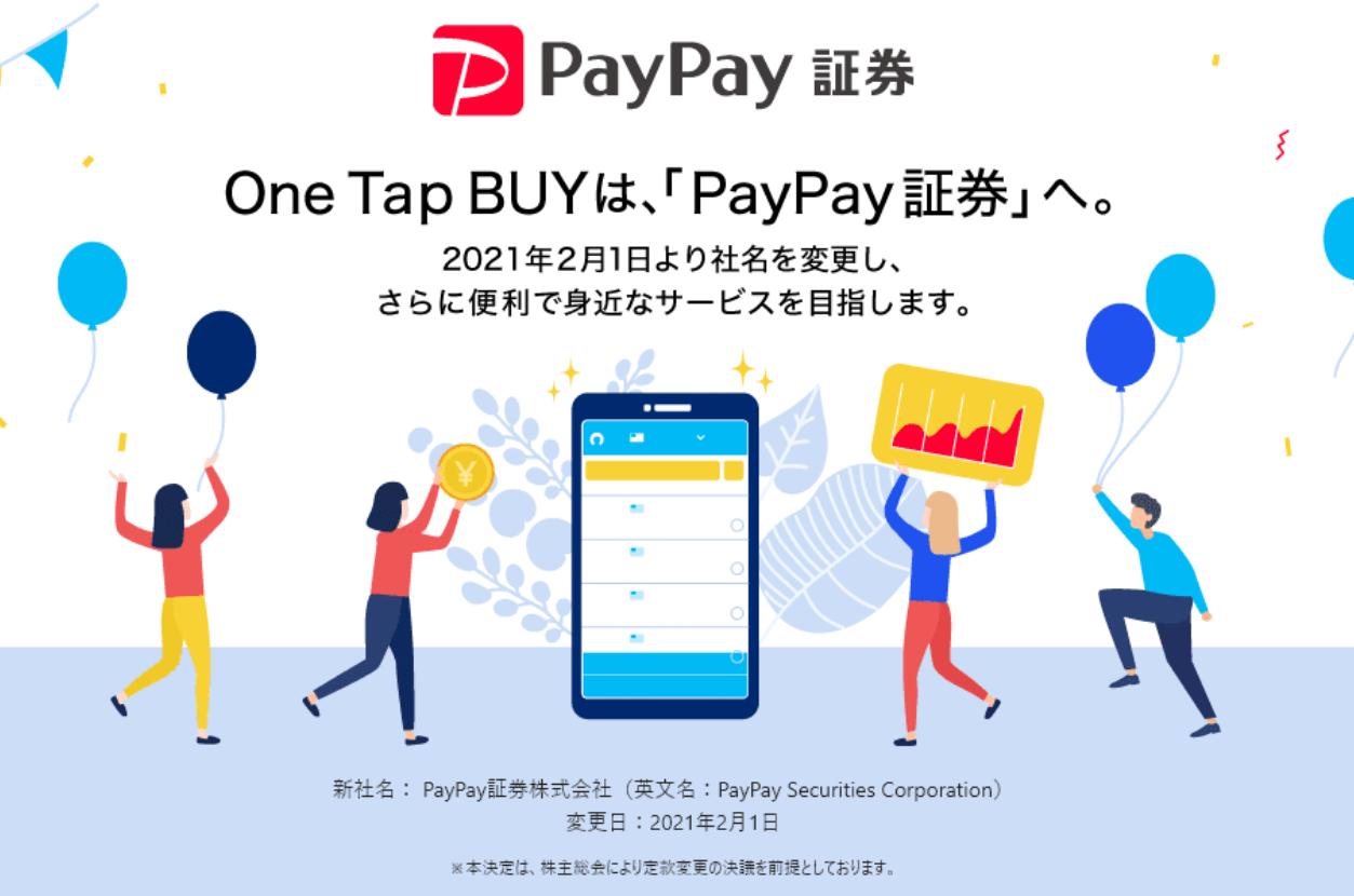 PayPay証券 株