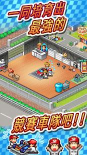 衝刺!賽車物語2 Screenshot